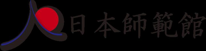 日本師範館