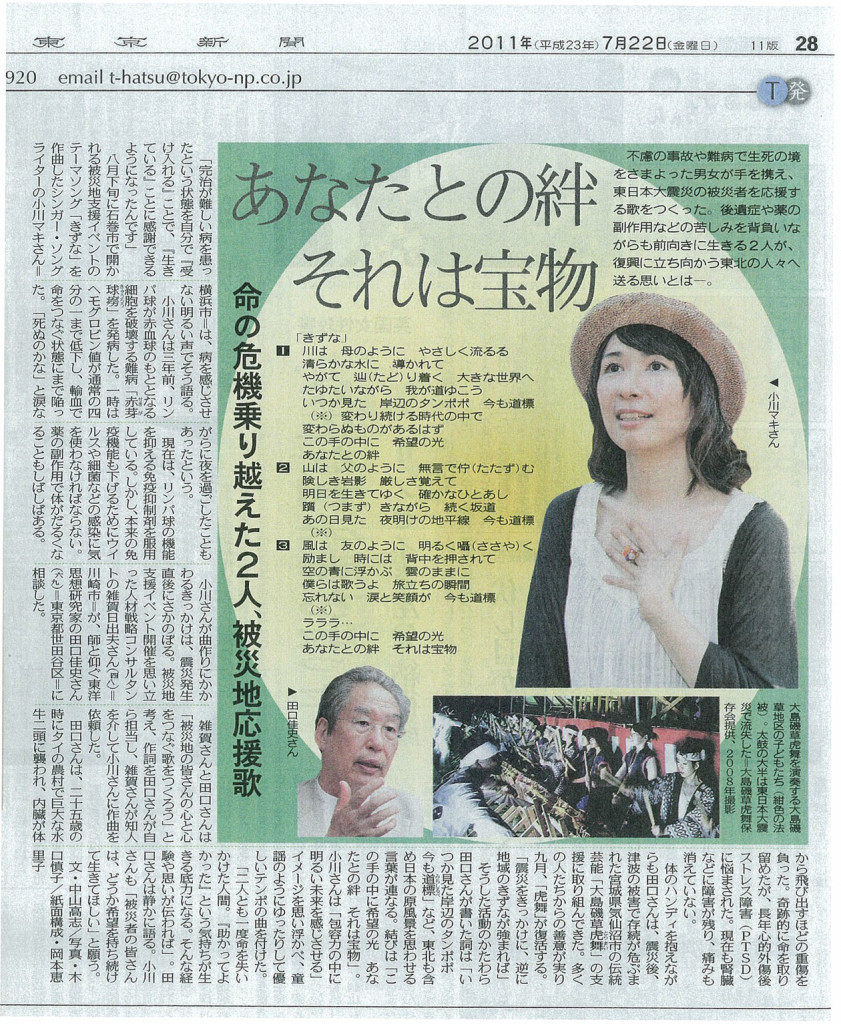東京新聞掲載記事