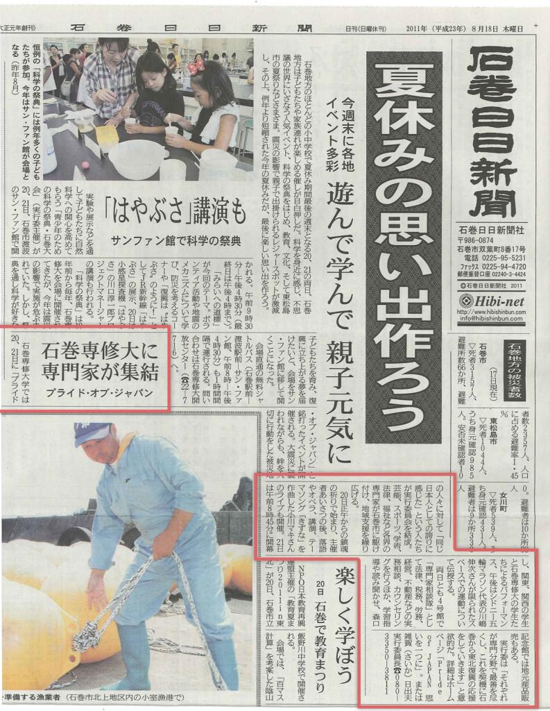 2011_08_newspaper