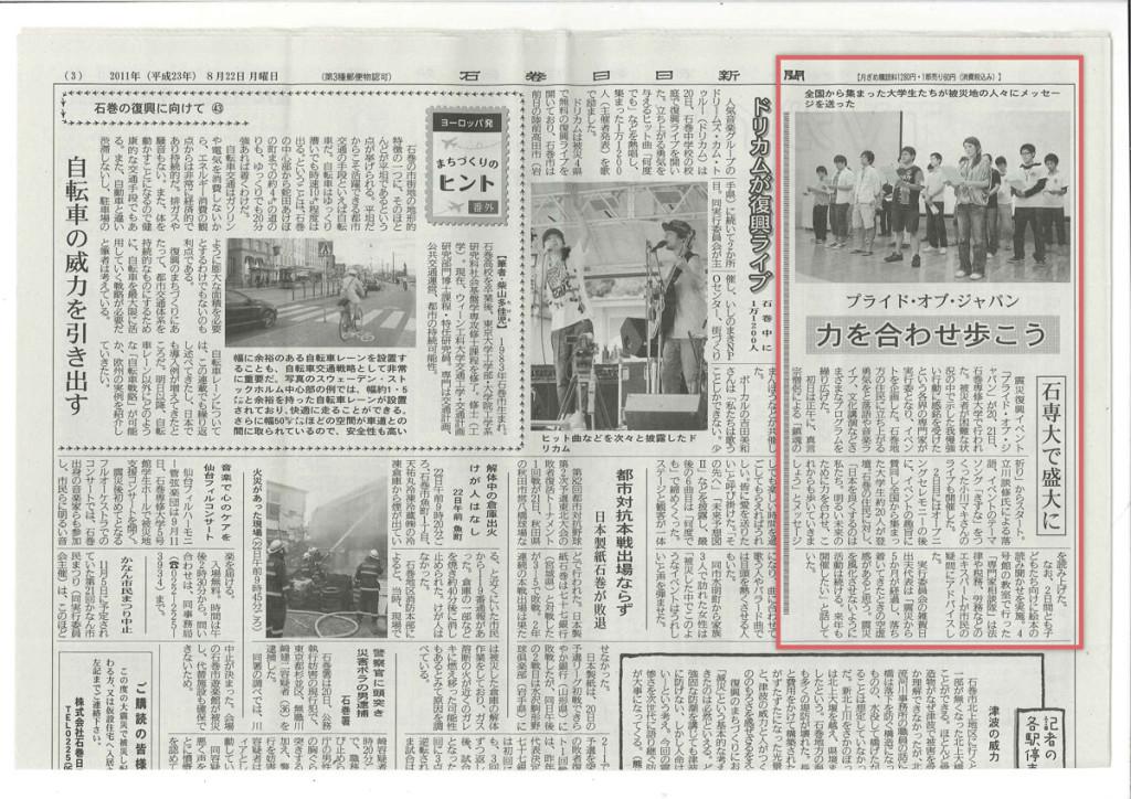 2011_08_newspaper2