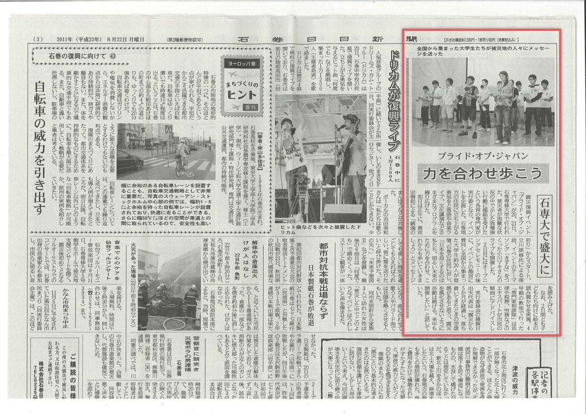 石巻日日新聞掲載記事投稿ナビゲーション活動履歴タグクラウド