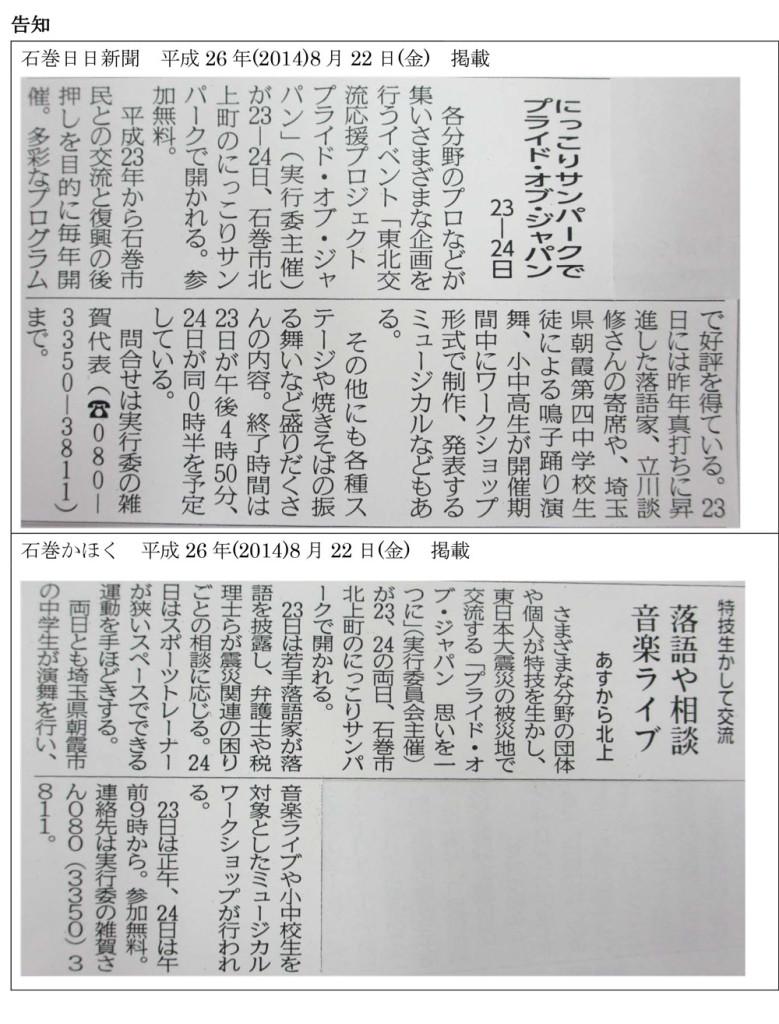 第41次東北支援(POJ)記録〔後援 新聞社 掲載記事〕